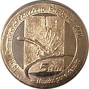 5 Pesos (Centenary of the Foundation of Comodoro Rivadavia) -  reverse