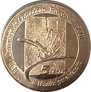 5 Pesos (Centenary of the Foundation of Comodoro Rivadavia) -  reverse