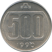 500 Australes -  reverse