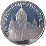 100 Dram (Gandzasar Monastery) -  reverse