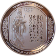 100 Dram (King Vramshapouh) -  reverse