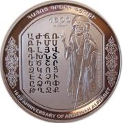 100 Dram (Sahak Partev) -  reverse