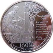 1000 Dram (Movses Khorenatsi) -  reverse