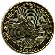 50 Dram (Yerevan) -  reverse