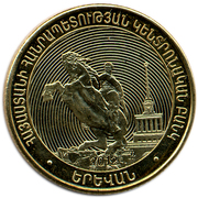 50 Dram (Yerevan) -  obverse