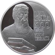 1000 Dram (Voskan Yerevantsi) -  reverse