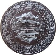 1000 Dram (Judo) -  obverse