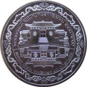 1000 Dram (Wushu) -  obverse