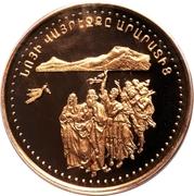 100 000 Dram (Noah's descent from Mt. Ararat) -  reverse