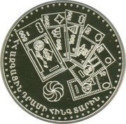 5 Dram (National Currency) -  reverse