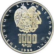 1000 Dram (Armenian Money) -  obverse