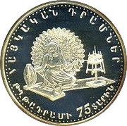 1000 Dram (Armenian Money) -  reverse