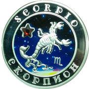 100 Dram (Scorpio) – reverse