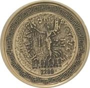 1000 Dram (Artashat) -  reverse