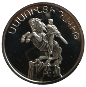 25 Dram (David of Sasun) – reverse