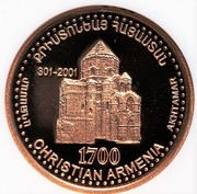 50 000 Dram (Holy Cross Church) -  reverse