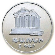 25 Dram (Temple of Garni) – reverse