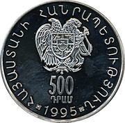 500 Dram (National Assembly Building) – obverse
