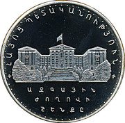 500 Dram (National Assembly Building) -  reverse
