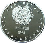 100 Dram (United Nations) -  obverse