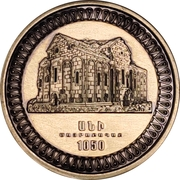1000 Dram (1050th Anniversary of foundation of capital Ani) -  reverse