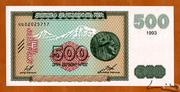 500 Dram – obverse