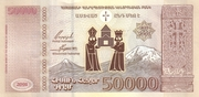 50 000 Dram – reverse