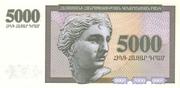 5 000 Dram – reverse