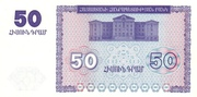 50 Dram – reverse