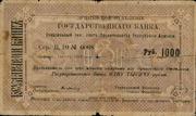 1000 Rubles -  obverse