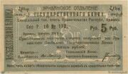 5 Rubles -  obverse