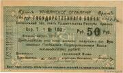50 Rubles -  obverse
