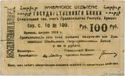 100 Rubles -  obverse