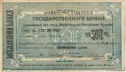 500 Rubles – obverse