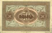 50 Rubles -  reverse