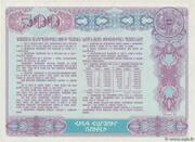 500 Rubles – reverse