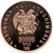 50 000 Dram (Holy Cross Church) -  obverse
