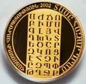 10 000 Dram (The 1600th Anniversary of Armenian Alphabet) -  obverse