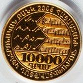 10 000 Dram (Priest Komitas Vardapet) -  obverse