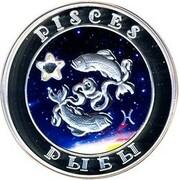 100 Dram (Pisces) -  reverse