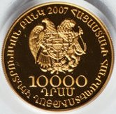 10 000 Dram (15th Anniversary of Formation of Armenian Army) -  obverse