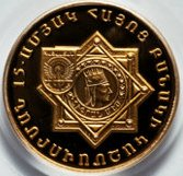 10 000 Dram (15th Anniversary of Formation of Armenian Army) -  reverse