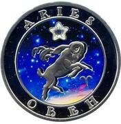 100 Dram (Aries) -  reverse