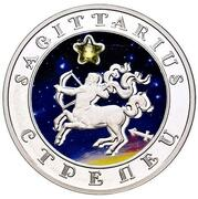 100 Dram (Sagittarius) -  reverse