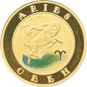 10 000 Dram (Aries) -  reverse