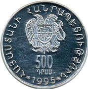 500 Dram (Kingdom of Cilicia) – obverse