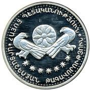 500 Dram (Artashesyan Dynasty) -  reverse