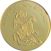 5000 Drams (Saint Sargis the Commander) -  reverse