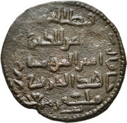 Dirham - Qutb al-Din il-Ghazi II (Artuqid of Mardin) – reverse