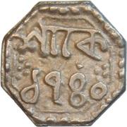 ¼ Rupee - Brajanatha Simha – reverse